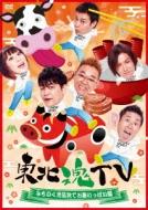 東北魂TV 〜みちのく元気旅編〜(仮)