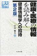 健康・医療の情報を読み解く 健康情報学への招待 京大人気講義シリーズ