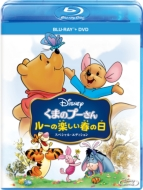 くまのプーさん/ルーの楽しい春の日 スペシャル・エディション ブルーレイ+DVDセット