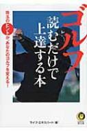 ゴルフ 読むだけで上達する本 KAWADE夢文庫