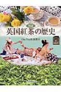 図説 英国紅茶の歴史 ふくろうの本