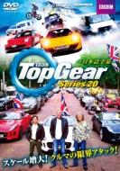 Top Gear SERIES 20 (日本語字幕)