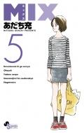 MIX 5 ゲッサン少年サンデーコミックス