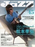 JAZZ JAPAN Vol.45