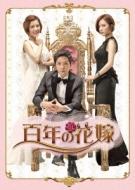 百年の花嫁 韓国未放送シーン追加特別版 Blu-ray BOX1