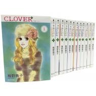 クローバー 既刊13冊セット 集英社文庫コミック版