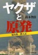 ヤクザと原発 福島第一潜入記 文春文庫