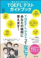 読むだけでわかる!TOEFLテストガイドブック