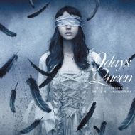 舞台「9daysQueen〜9日間の女王〜」オリジナルサウンドトラック