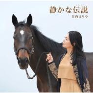 静かな伝説(レジェンド)(+DVD)【初回限定盤】