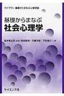 基礎からまなぶ社会心理学 ライブラリ基礎からまなぶ心理学