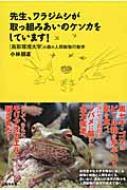 先生、ワラジムシが取っ組みあいのケンカをしています! 「鳥取環境大学」の森の人間動物行動学