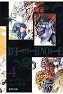 DEATH NOTE 4 集英社文庫コミック版