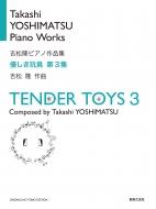 優しき玩具第3集 吉松隆ピアノ作品集