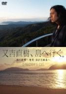 又吉直樹、島へ行く。母の故郷〜奄美・加計呂麻島へ ディレクターズカット