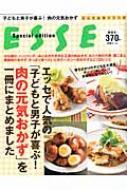 男子と子どもが喜ぶ!「ガッツリ肉おかず」を一冊にまとめました 別冊esse