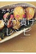 アップルパインみほのカラダいきいき!におわないぬか漬けレシピ