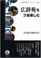 広辞苑を3倍楽しむ 岩波科学ライブラリー