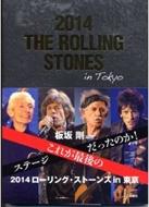 2014ザ・ローリング・ストーンズin東京