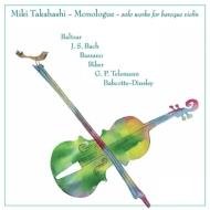 『モノローグ〜バロック・ヴァイオリン作品集』 高橋未希