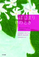 はじまりのとき 鈴木出版の海外児童文学