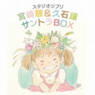 スタジオジブリ「宮崎駿&久石譲」サントラBOX