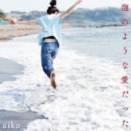 泡のような愛だった 【通常仕様盤 : 生産数量限定で特典CD付(aiko's Radio side B)】