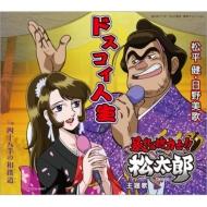 「暴れん坊力士!!松太郎」主題歌::ドスコイ人生