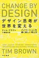 デザイン思考が世界を変える イノベーションを導く新しい考え方 ハヤカワ・ノンフィクション文庫