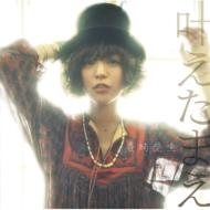 叶えたまえ 【初回生産限定盤】(CD+DVD)