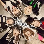BEST ALBUM 「うりゃおい!!!」