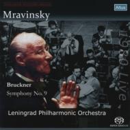 交響曲第9番 ムラヴィンスキー&レニングラード・フィル(1980)(シングルレイヤー)