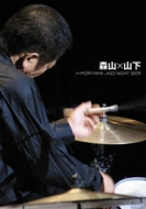 森山×山下 In Moriyama Jazz Night 2009