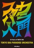 スカパラ入門 25 Years of TOKYO SKA
