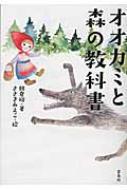 オオカミと森の教科書