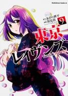 東京レイヴンズ 9 カドカワコミックスAエース
