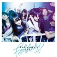 夏のFree&Easy 【CD+DVD盤Type-C】
