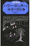 ハリー・ポッターと秘密の部屋 2‐1 静山社ペガサス文庫