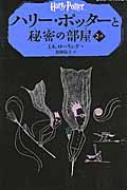 ハリー・ポッターと秘密の部屋 2‐2 静山社ペガサス文庫