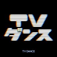 Tvダンス