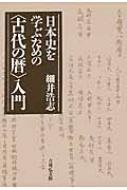 """日本史を学ぶための""""古代の暦""""入門"""