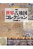 図説 世界古地図コレクション ふくろうの本