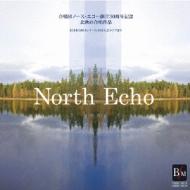 合唱団ノース・エコー: 北欧の合唱作品