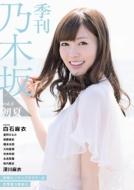 乃木坂46/季刊 乃木坂 Vol.2 初夏