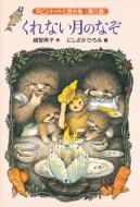 くれない月のなぞ ラビントットと空の魚 第3話 福音館創作童話シリーズ