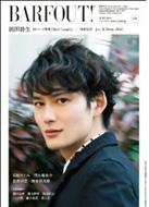 BARFOUT! Vol.225 岡田将生