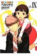 ペルソナ4 9 電撃コミックス