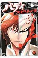 バディスピリッツ 6 ヒーローズコミックス