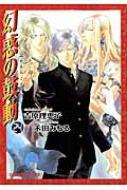 幻惑の鼓動 24 キャラコミックス