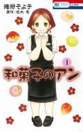 和菓子のアン 1 花とゆめコミックス